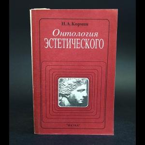 Кормин Н.А. - Онтология эстетического