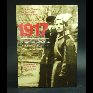 Ненароков А.П. - 1917. Краткая история, документы, фотографии
