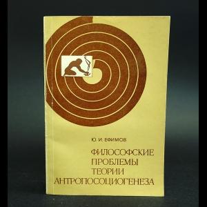 Ефимов Ю.И. - Философские проблемы теории антропосоциогенеза