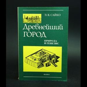 Сайко Э.В. - Древнейший город. Природа и генезис. Ближний Восток. IV-II тыс. до н.э.