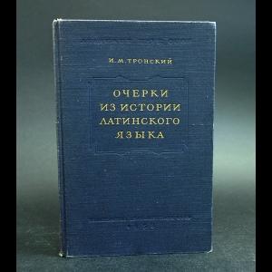 Тронский И.М. - Очерки из истории латинского языка