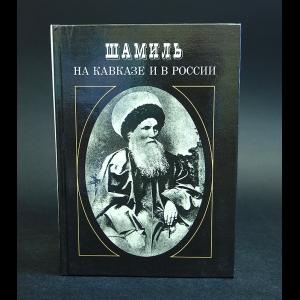 Чичагова М.Н. - Шамиль на Кавказе и в России