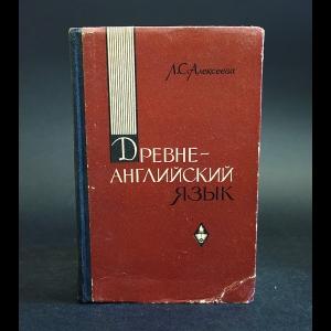 Алексеева Л.С. - Древнеанглийский язык
