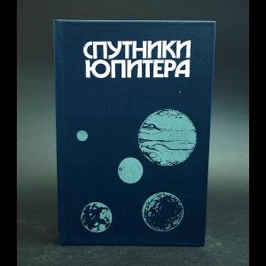 Моррисон Д. - Спутники Юпитера.Часть 3