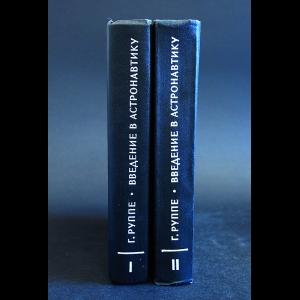 Руппе Г. - Введение в астронавтику (комплект из 2 книг)