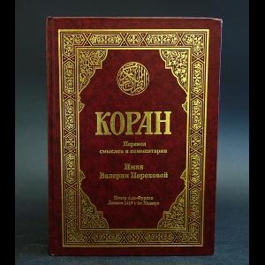 Мухаммед бен аш-Шейх Саид ар-Рошд - Коран. Перевод смыслов и комментарии