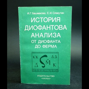 Башмакова И.Г., Славутин Е.И. - История Диофантова анализа от Диофанта до Ферма