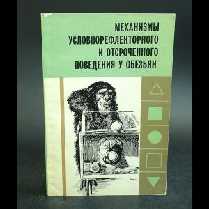 Авторский коллектив - Механизмы условнорефлекторного и отсроченного поведения у обезьян