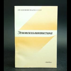 Авторский коллектив - Этнопсихолингвистика