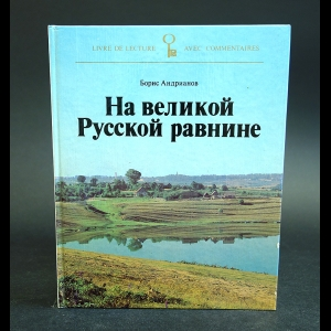 Андрианов Борис - На великой Русской равнине / Die weithe russische ebene