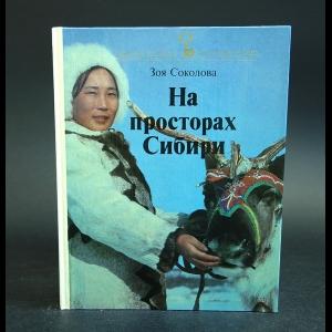 Соколова Зоя - На просторах Сибири