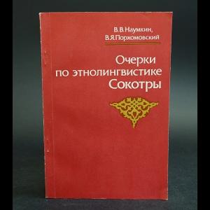 Наумкин В.В.,Порхомовский В.Я. - Очерки по этнолингвистике Сокотры