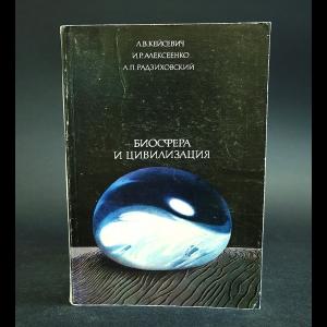 Кейсевич В.,Алексеенко И.,Радзиховский А. - Биосфера и цивилизация