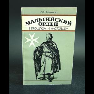 Печникова Р.Ю. - Мальтийский орден в прошлом и настоящем