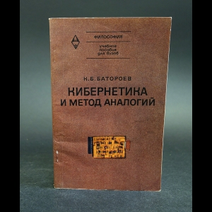 Батороев К.Б. - Кибернетика и метод аналогий