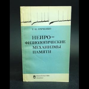 Греченко Т.Н. - Нейро-физиологические механизмы памяти