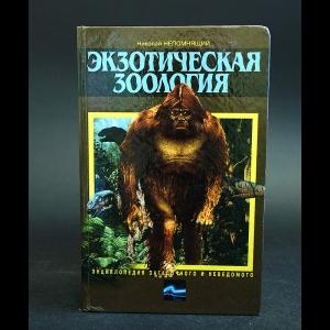 Непомнящий Николай - Экзотическая зоология