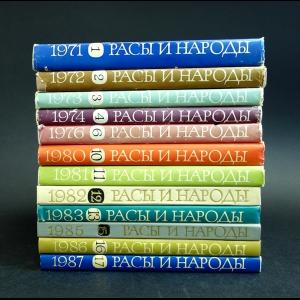 Авторский коллектив - Расы и народы (комплект из 12 книг)