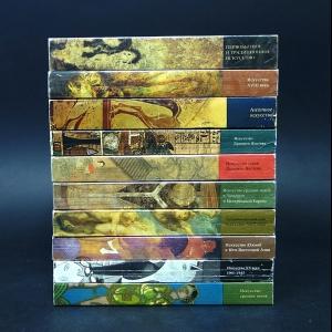 Авторский коллектив - Малая история искусств (комплект из 8 книг)