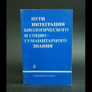 Авторский коллектив - Пути интеграции биологического и социо-гуманитарного знания