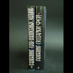 Киплинг Редьярд - Подарки фей. Пак с волшебных холмов (комплект из 2 книг)
