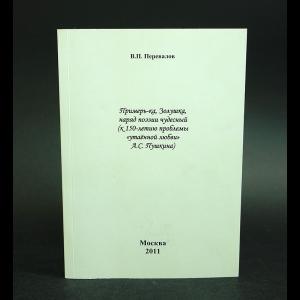 Перевалов В.П. - Примерь-ка, Золушка, наряд поэзии чудесный