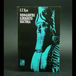 Хук С.Г. - Мифология Ближнего Востока