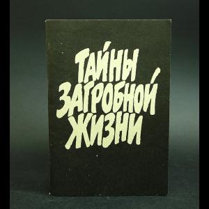 Дьяченко Григорий - Тайны загробной жизни