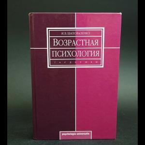 Шаповаленко И.В. - Возрастная психология
