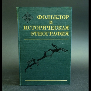 Авторский коллектив - Фольклор и историческая этнография