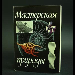 Авторский коллектив - Мастерская природы (Набор из 32  открыток )
