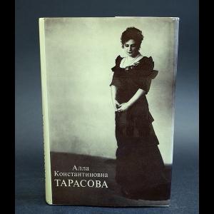 Тарасова Алла - Алла Константиновна Тарасова Документы и воспоминания