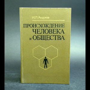 Андреев И.Л. - Происхождение человека и общества
