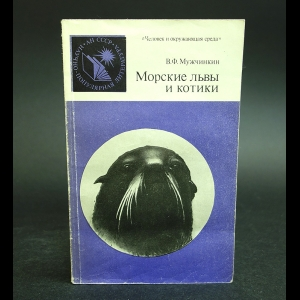 Мужчинкин В.Ф. - Морские львы и котики