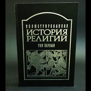Авторский коллектив - Иллюстрированная история религии. Том 1