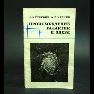 Гуревич Л.Э., Чернин А.Д. - Происхождение галактик и звезд