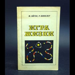 Эйген М., Винклер Р. - Игра жизни