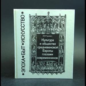 Гуревич А.Я. -  Культура и общество средневековой Европы глазами современников