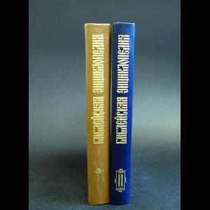 Архимандрит Никифор - Библейская энциклопедия в 2 книгах (комплект из 2 книг)