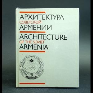Григорян Арцвин, Товмасян Мартин  -  Архитектура Советской Армении / Architecture of the Soviet Armenia