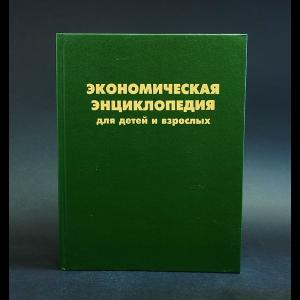 Райзберг Борис  - Экономическая энциклопедия для детей и взрослых