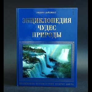 Авторский коллектив - Энциклопедия чудес природы. Волшебное путешествие вокруг света