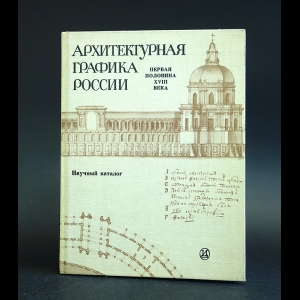 Авторский коллектив -  Архитектурная графика России. Первая половина XVIII века