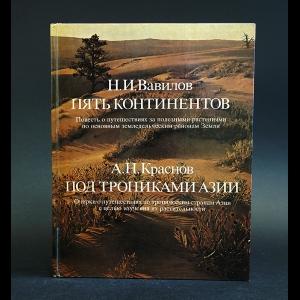 Вавилов Николай, Краснов Андрей  - Пять континентов. Под тропиками Азии