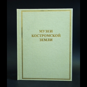 Лебедева Вера  - Музеи Костромской земли