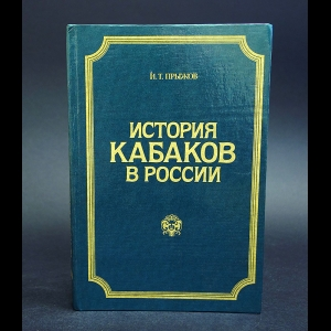 Прыжов И. - История кабаков в России