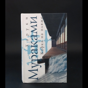 Мураками Харуки - Кафка на пляже