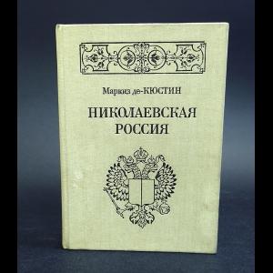 де Кюстин Астольф  - Николаевская Россия
