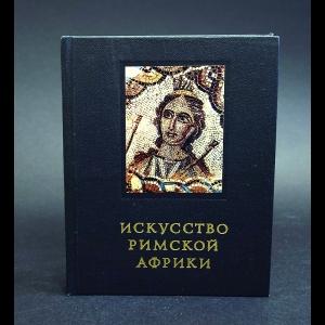 Сидорова Н.А., Чубова А.П. - Искусство Римской Африки