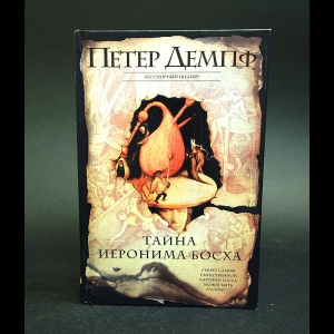 Демпф Петер - Тайна Иеронима Босха